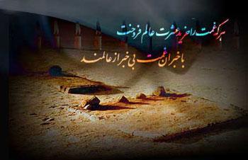 اشعار شهادت امام حسن مجتبی, اشعار صفر, اشعار غریب مدینه
