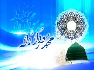 حضرت محمد,ولادت حضرت محمد,میلاد حضرت محمد