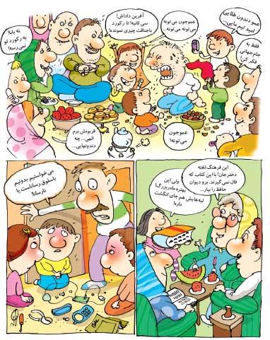 کاریکاتور شب یلدا, شب یلدا