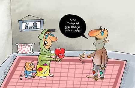 کاریکاتور روز پدر,کاریکاتور روز مرد