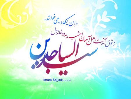 کارت پستال ولادت امام سجاد, کارت تبریک ولادت امام زین العابدین