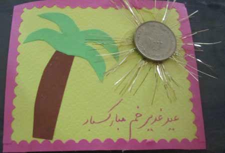 تزیین عیدی عید غدیر, ایده برای عید غدیر