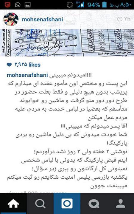 اخبار,اخبار فرهنگی,محسن افشانی