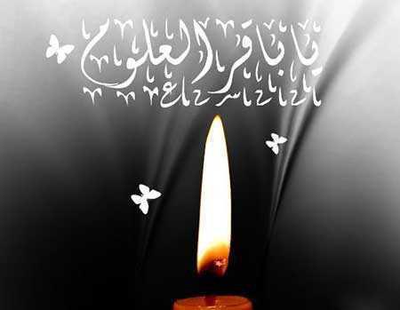 کارت پستال شهادت امام محمد باقر (ع),کارت شهادت امام محمد باقر (ع)