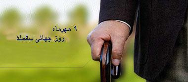 روز جهانی سالمندان,دوران سالمندی,9 مهرماه روز جهانی سالمندان