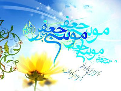 اشعار ولادت امام موسی کاظم (ع) , شعر و ترانه