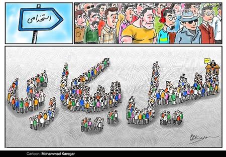 کاریکاتورهای جدید, بیکاری