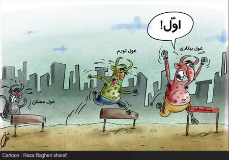 تصاویر طنز و خنده دار, کاریکاتور در مورد بیکاری