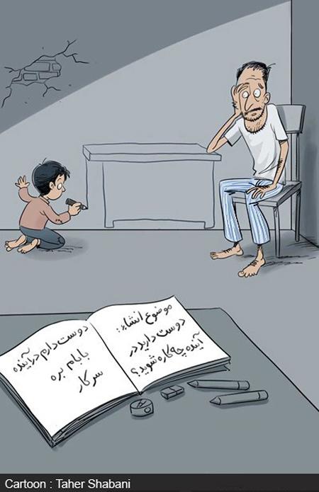 کاریکاتور در مورد بیکاری, بیکاری
