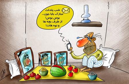 عکس های خنده دار شب یلدا, کاریکاتور شب چله