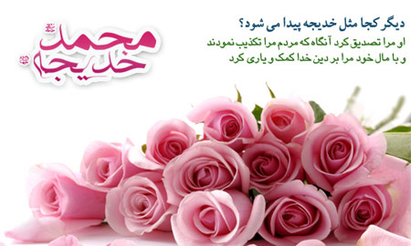 سالروز ازدواج پیامبر,سالروز ازدواج حضرت محمد(ص) و حضرت خدیجه(س)