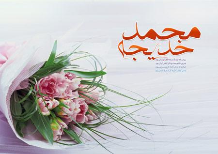 سالگرد ازدواج پیامبر,سالروز ازدواج حضرت محمد(ص) و حضرت خدیجه(س)