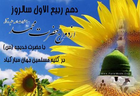 کارت پستال سالگرد ازدواج پیامبر, کارت پستال ازدواج حضرت محمد(ص) و حضرت خدیجه(س)