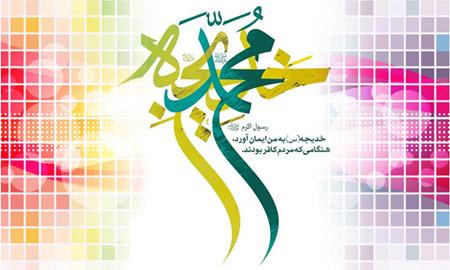 سالروز ازدواج حضرت محمد(ص) و حضرت خدیجه(س), سالگرد ازدواج پیامبر