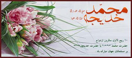 کارت پستال ازدواج حضرت محمد(ص) و حضرت خدیجه(س), تصاویر سالروز ازدواج پیامبر