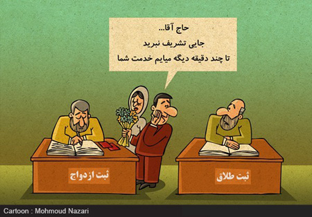 کاریکاتور های جدید و دیدنی, کاریکاتور روز