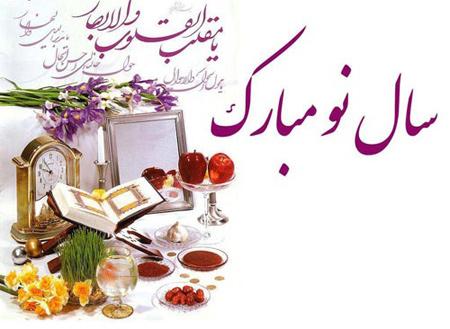 ساخت کارت تبریک نوروز, کارت تبریک عید نوروز با متن
