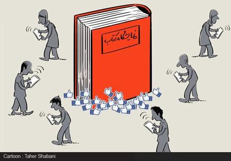 کاریکاتور کتاب خوانی, کاریکاتور و تصاویر طنز