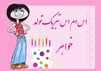 پیام تبریک تولد به خواهر, متن زیبا جهت تبریک تولد به خواهر