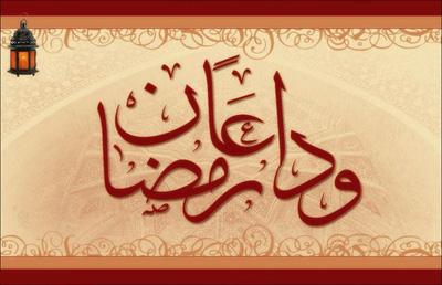 متن دعای وداع با ماه مبارک رمضان, اس ام اس وداع با ماه مبارک رمضان