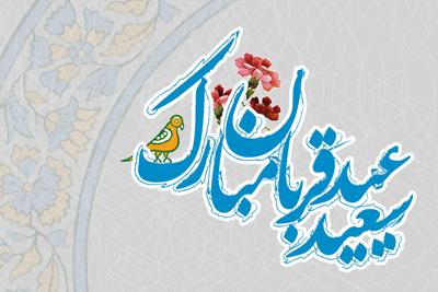 پیام تبریک عید سعید قربان, اس ام اس تبریک عید سعید قربان
