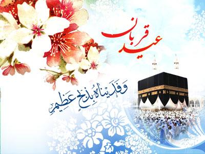 عید قربان چه روزی است,شعر در مورد عید قربان