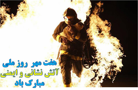 سالروز آتش نشان, کارت تبریک روز آتش نشان