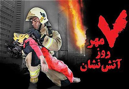 عکس روز آتش نشان,تصاویر روز آتش نشان