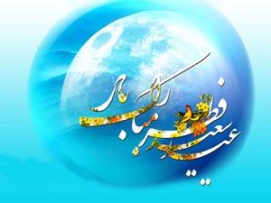 اس ام اس ویژه عید فطر, اس ام اس عید