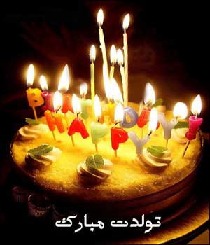 اس ام اس تبریک تولد (3)