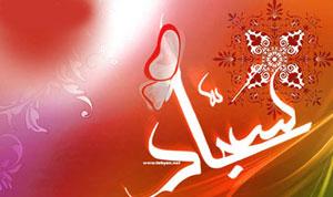 اس ام اس تبریک ولادت, میلاد امام زین العابدین